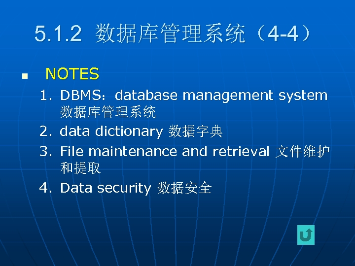 5. 1. 2 数据库管理系统(4 -4) n NOTES 1. DBMS:database management system 数据库管理系统 2. data
