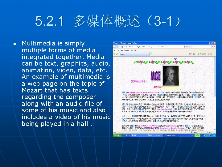5. 2. 1 多媒体概述(3 -1) n Multimedia is simply multiple forms of media integrated