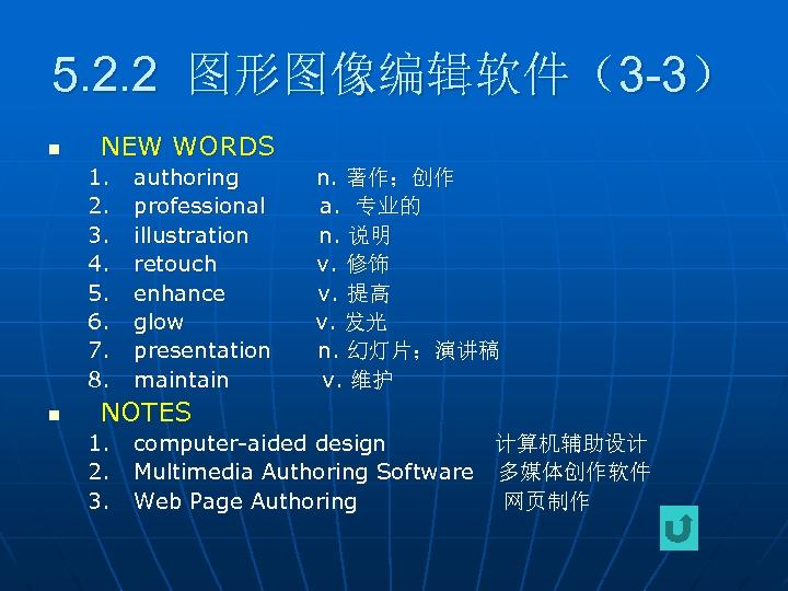 5. 2. 2 图形图像编辑软件(3 -3) n NEW WORDS 1. 2. 3. 4. 5. 6.
