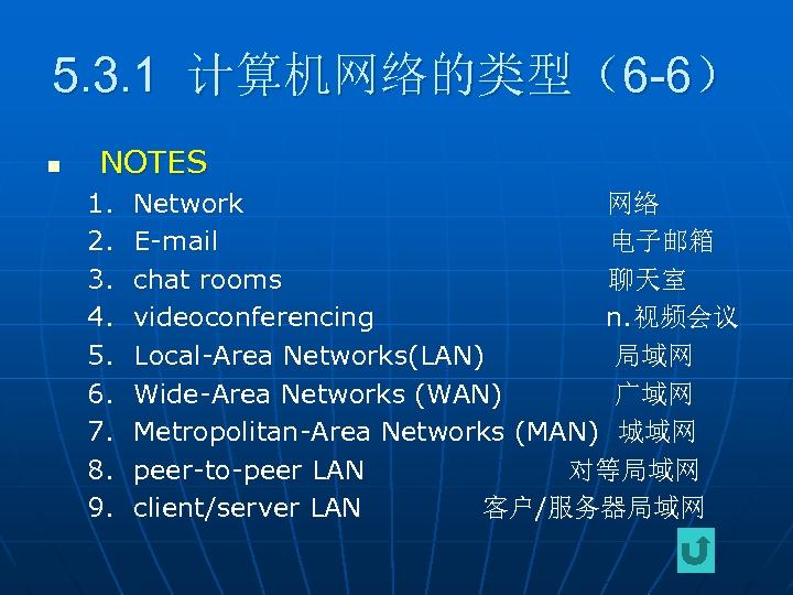5. 3. 1 计算机网络的类型(6 -6) n NOTES 1. 2. 3. 4. 5. 6. 7.
