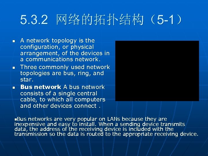 5. 3. 2 网络的拓扑结构(5 -1) n n n A network topology is the configuration,