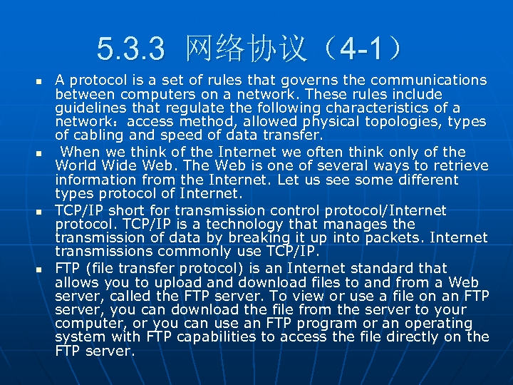 5. 3. 3 网络协议(4 -1) n n A protocol is a set of rules