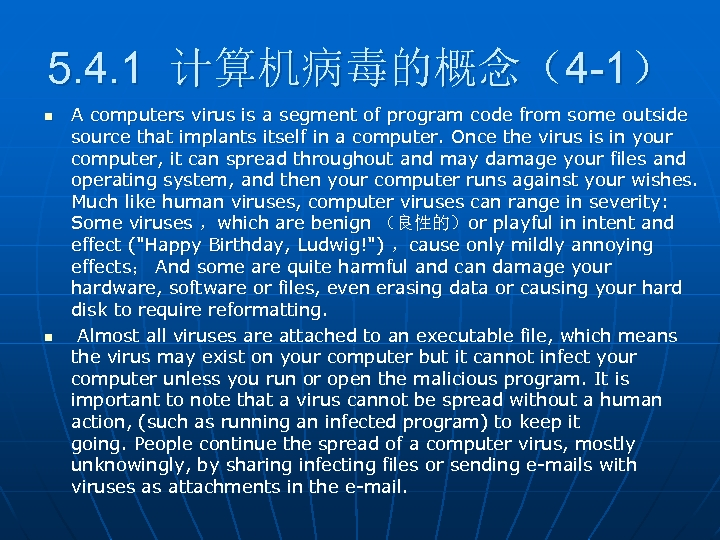 5. 4. 1 计算机病毒的概念(4 -1) n n A computers virus is a segment of