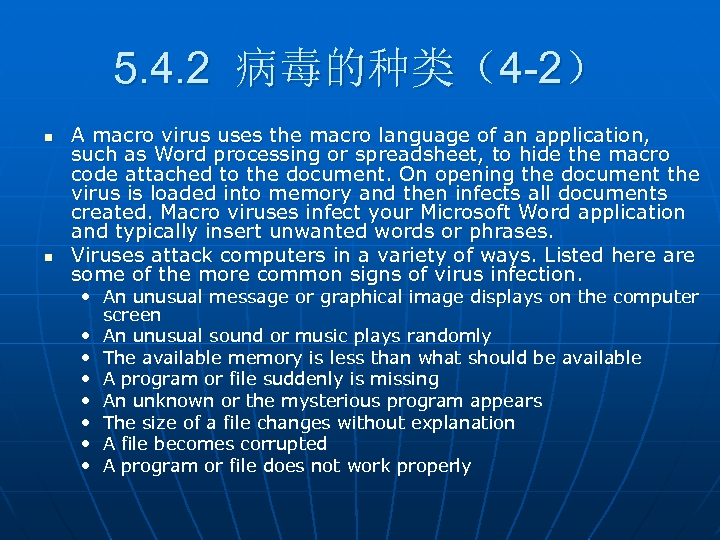 5. 4. 2 病毒的种类(4 -2) n n A macro virus uses the macro language