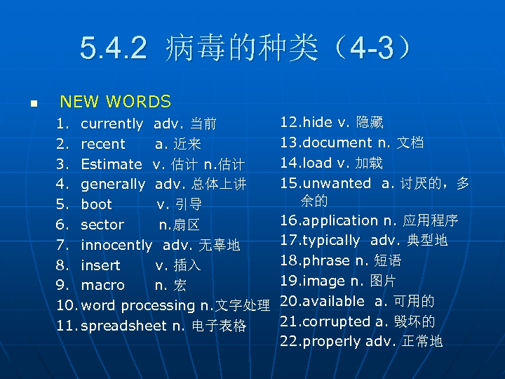 5. 4. 2 病毒的种类(4 -3) n NEW WORDS 1. currently adv. 当前 2. recent