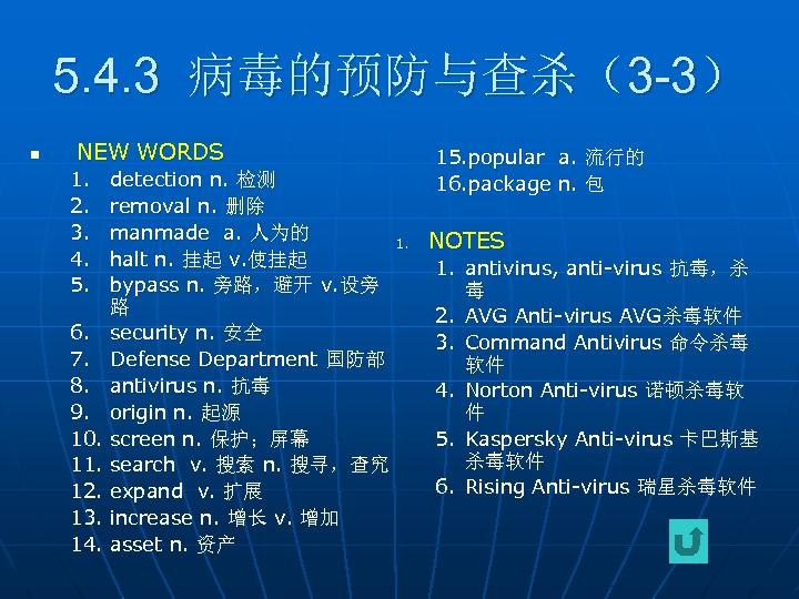 5. 4. 3 病毒的预防与查杀(3 -3) n NEW WORDS 1. 2. 3. 4. 5. 15.