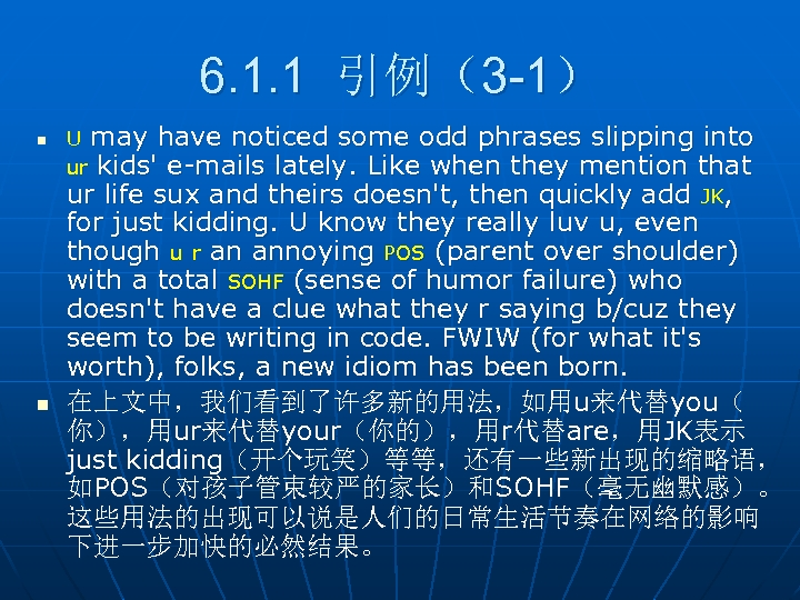 6. 1. 1 引例(3 -1) n n U may have noticed some odd phrases