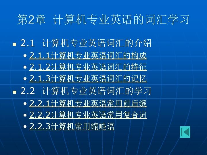 第 2章 计算机专业英语的词汇学习 n 2. 1 计算机专业英语词汇的介绍 • 2. 1. 1计算机专业英语词汇的构成 • 2. 1.
