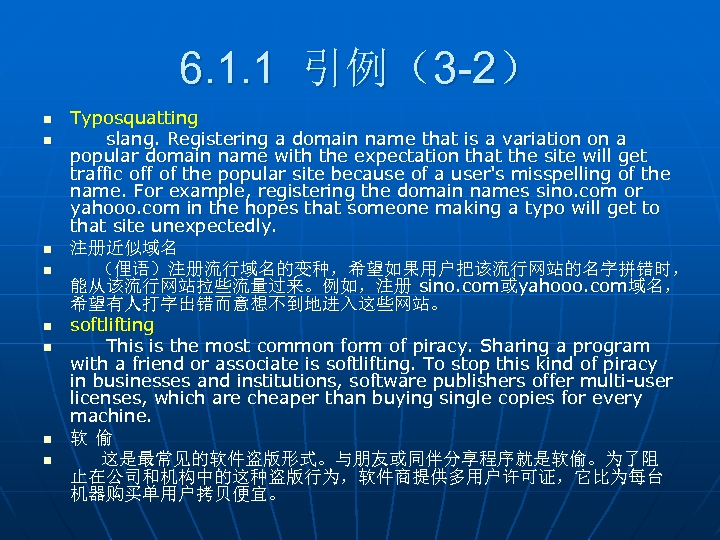 6. 1. 1 引例(3 -2) n n n n Typosquatting   slang. Registering a domain