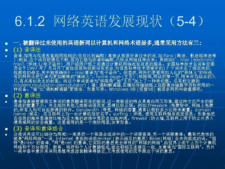 6. 1. 2 网络英语发展现状(5 -4) n n n n 一. 被翻译过来使用的英语新词以计算机和网络术语居多, 通常采用方法有三: (1) 音译法