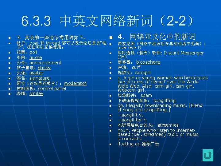 """6. 3. 3 中英文网络新词(2 -2) n n n 3.其余的一些论坛常用语如下: 帖子:post 和 thread 都可以表示论坛里的""""帖 子"""",往往可以互换使用。"""