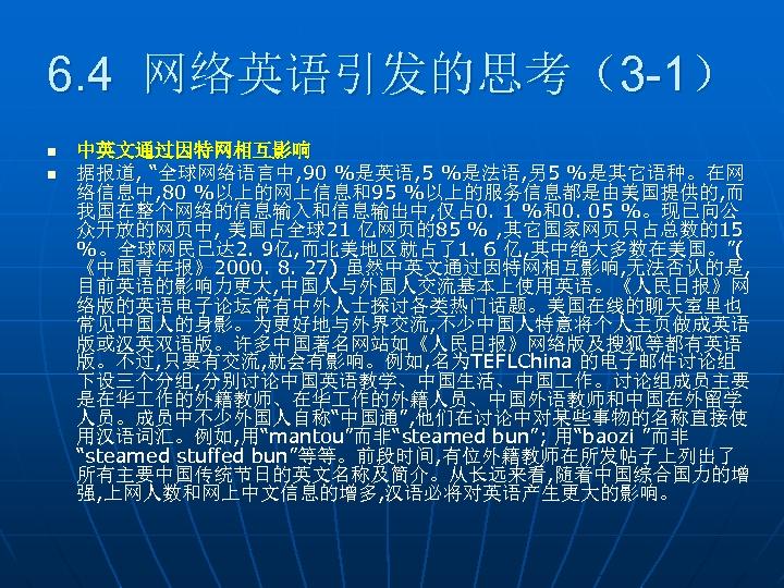 """6. 4 网络英语引发的思考(3 -1) n n 中英文通过因特网相互影响 据报道, """"全球网络语言中, 90 %是英语, 5 %是法语, 另"""