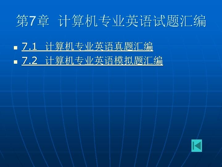 第 7章 计算机专业英语试题汇编 n n 7. 1 计算机专业英语真题汇编 7. 2 计算机专业英语模拟题汇编