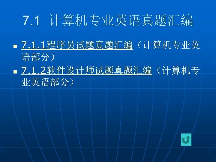 7. 1 计算机专业英语真题汇编 n n 7. 1. 1程序员试题真题汇编(计算机专业英 语部分) 7. 1. 2软件设计师试题真题汇编(计算机专 业英语部分)