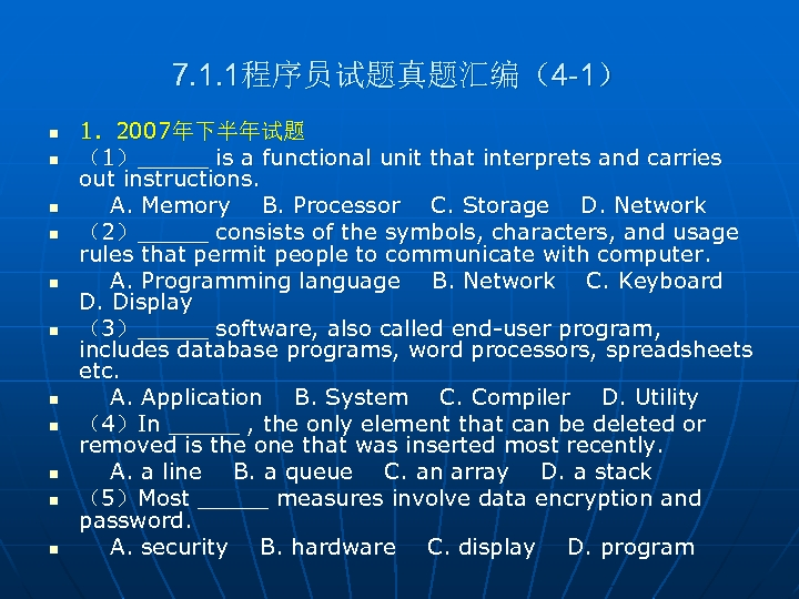 7. 1. 1程序员试题真题汇编(4 -1) n n n 1.2007年下半年试题 (1)_____ is a functional unit that
