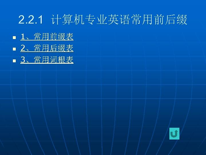 2. 2. 1 计算机专业英语常用前后缀 n n n 1、常用前缀表 2、常用后缀表 3、常用词根表
