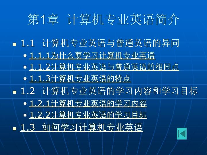 第 1章 计算机专业英语简介 n 1. 1 计算机专业英语与普通英语的异同 • 1. 1. 1为什么要学习计算机专业英语 • 1. 1.