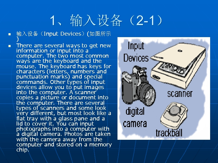 1、输入设备(2 -1) n n 输入设备(Input Devices)(如图所示 ) There are several ways to get new