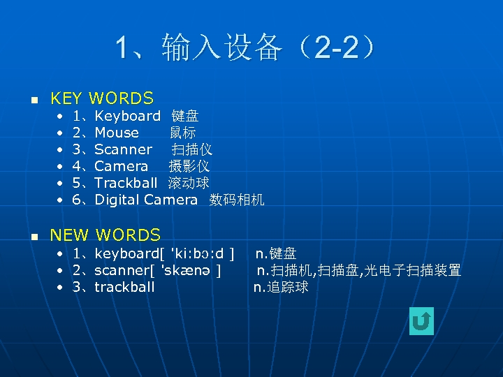 1、输入设备(2 -2) n KEY WORDS • • • n 1、Keyboard 键盘 2、Mouse 鼠标 3、Scanner