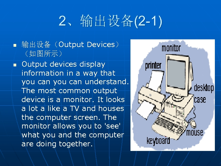 2、输出设备(2 -1) n n 输出设备(Output Devices) (如图所示) Output devices display information in a way