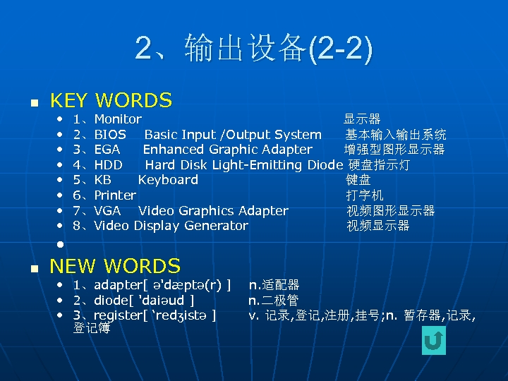 2、输出设备(2 -2) n KEY WORDS • • 1、Monitor 显示器 2、BIOS Basic Input /Output System