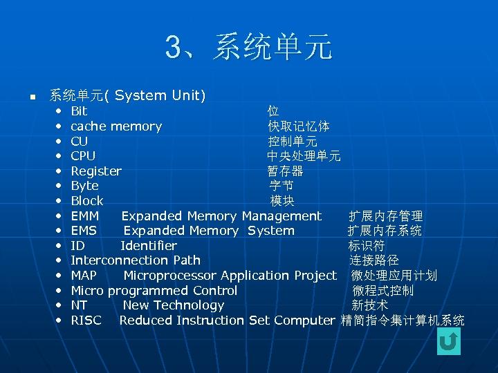 3、系统单元 n 系统单元( System Unit) • • • • Bit 位 cache memory 快取记忆体