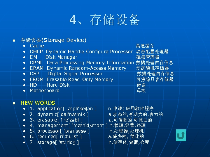 4、存储设备 n 存储设备(Storage Device) • • • n Cache 高速缓存 DHCP Dynamic Handle Configure