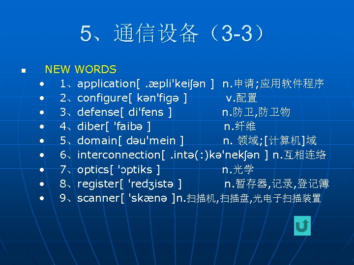 5、通信设备(3 -3) n NEW WORDS • 1、application[. æpli'keiʃən ] n. 申请; 应用软件程序 • 2、configure[