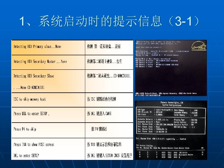 1、系统启动时的提示信息(3 -1)
