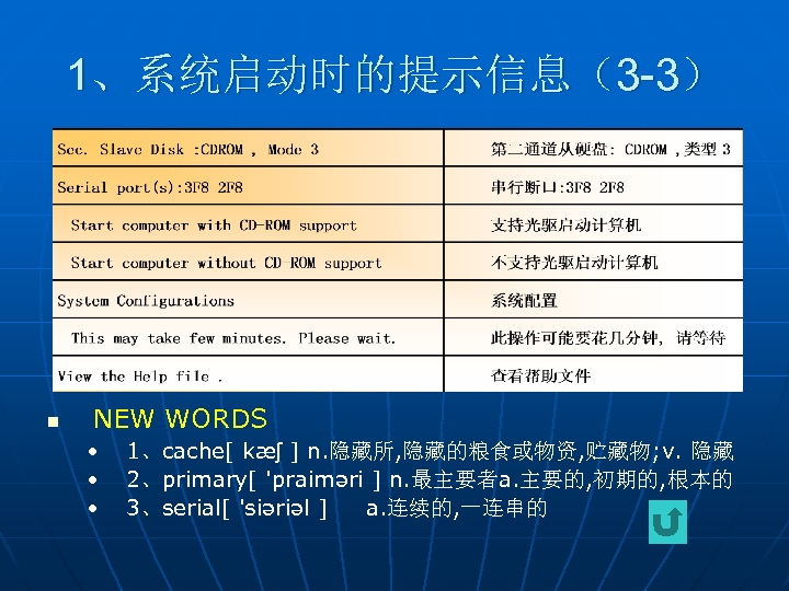 1、系统启动时的提示信息(3 -3) n NEW WORDS • • • 1、cache[ kæʃ ] n. 隐藏所, 隐藏的粮食或物资,
