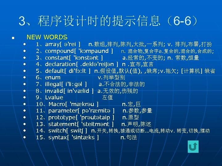 3、程序设计时的提示信息(6 -6) n • • • • NEW WORDS 1、array[ ə'rei ] n. 数组,