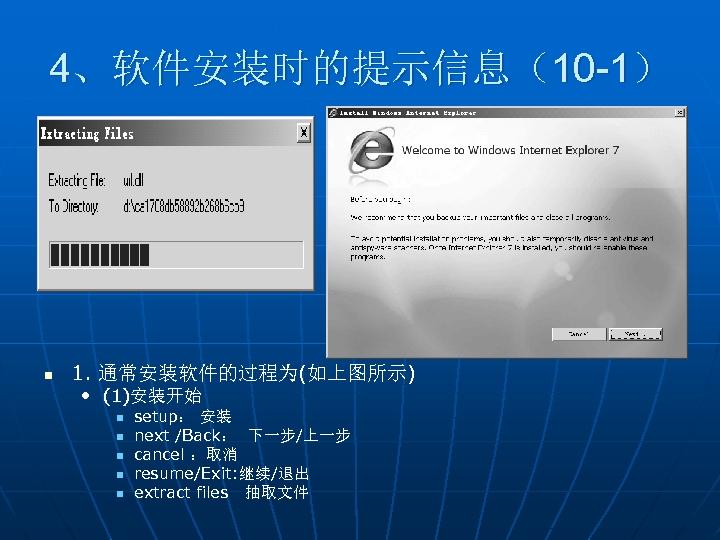 4、软件安装时的提示信息(10 -1) n 1. 通常安装软件的过程为(如上图所示) • (1)安装开始 n n n setup: 安装 next /Back:
