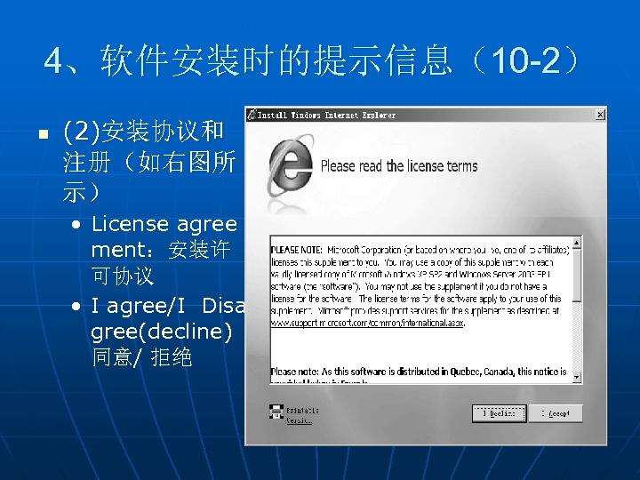 4、软件安装时的提示信息(10 -2) n (2)安装协议和 注册(如右图所 示) • License agree ment:安装许 可协议 • I agree/I