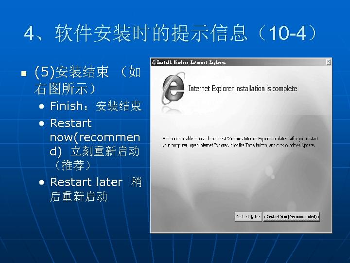 4、软件安装时的提示信息(10 -4) n (5)安装结束 (如 右图所示) • Finish:安装结束 • Restart now(recommen d) 立刻重新启动 (推荐)