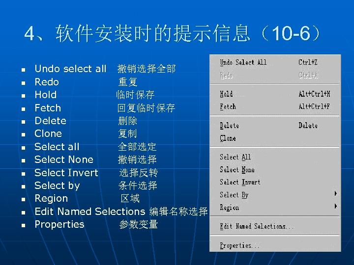 4、软件安装时的提示信息(10 -6) n n n n Undo select all 撤销选择全部 Redo 重复 Hold 临时保存