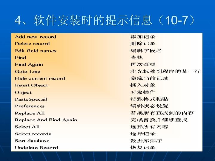 4、软件安装时的提示信息(10 -7)