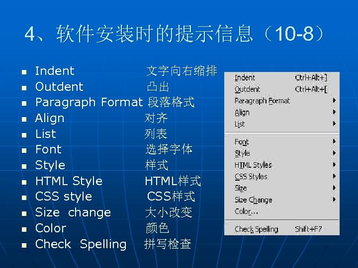 4、软件安装时的提示信息(10 -8) n n n Indent 文字向右缩排 Outdent 凸出 Paragraph Format 段落格式 Align 对齐
