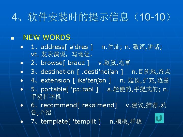 4、软件安装时的提示信息(10 -10) n NEW WORDS • • 1、address[ ə'dres ] n. 住址; n. 致词,
