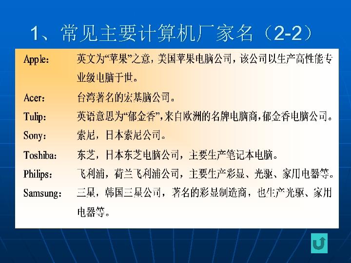 1、常见主要计算机厂家名(2 -2)