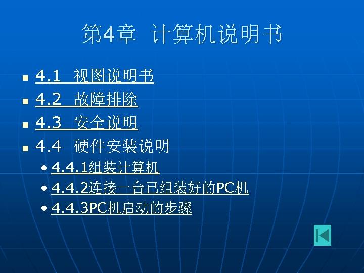 第 4章 计算机说明书 n n 4. 1 视图说明书 4. 2 故障排除 4. 3 安全说明