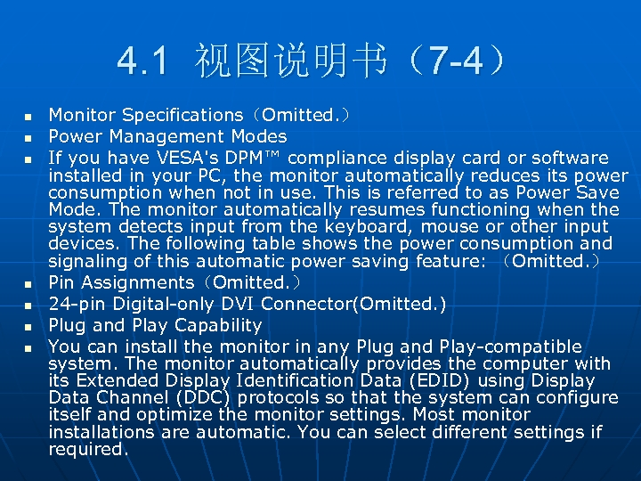4. 1 视图说明书(7 -4) n n n n Monitor Specifications(Omitted. ) Power Management Modes