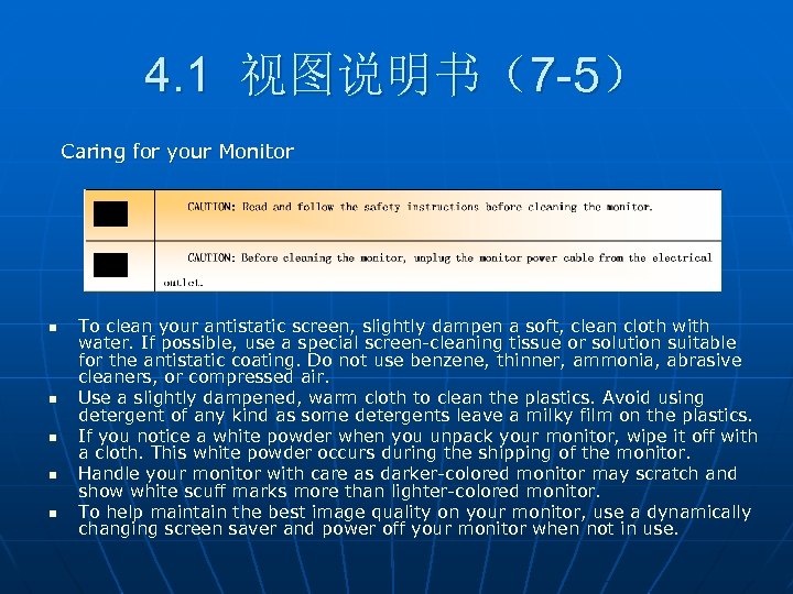 4. 1 视图说明书(7 -5) Caring for your Monitor n n n To clean your