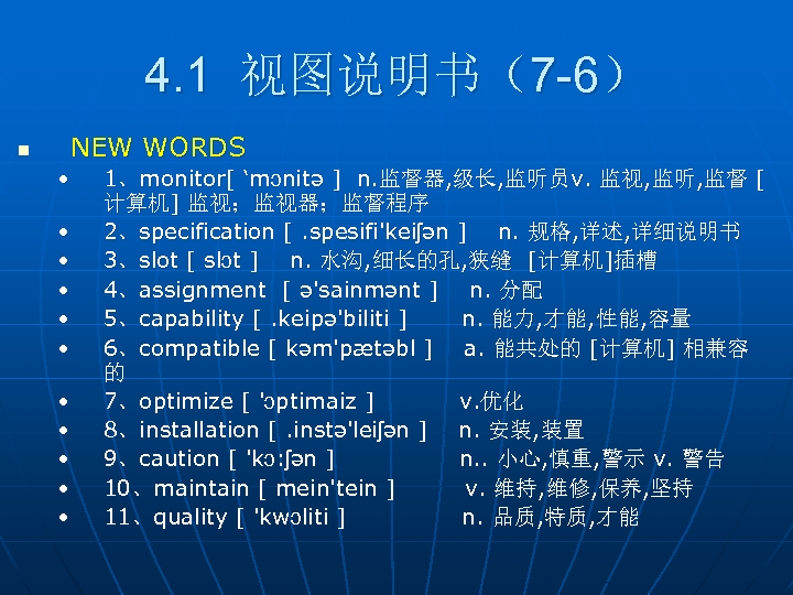 4. 1 视图说明书(7 -6) n NEW WORDS • • • 1、monitor[ 'mɔnitə ] n.