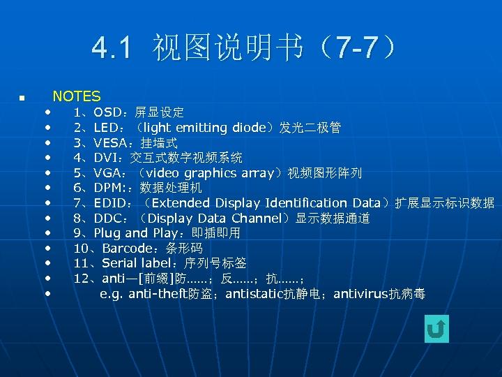 4. 1 视图说明书(7 -7) n • • • • NOTES 1、OSD:屏显设定 2、LED:(light emitting diode)发光二极管