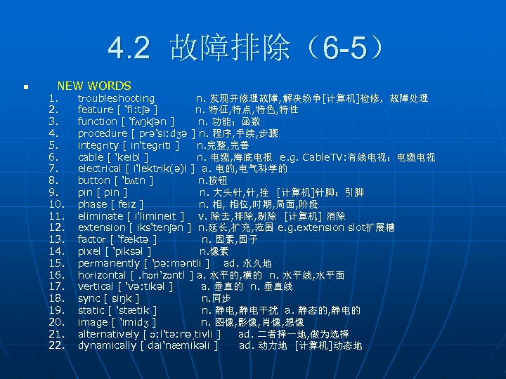 4. 2 故障排除(6 -5) n NEW WORDS 1. 2. 3. 4. 5. 6. 7.