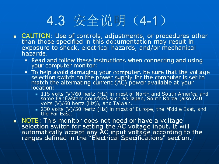 4. 3 安全说明(4 -1) n CAUTION: Use of controls, adjustments, or procedures other than