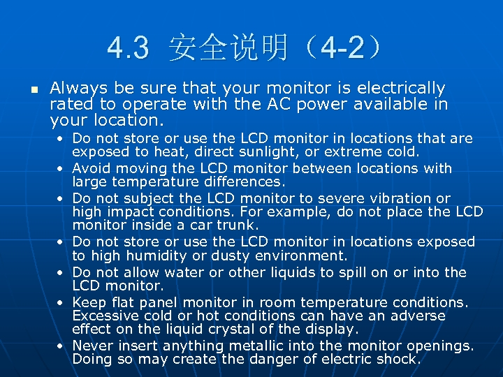4. 3 安全说明(4 -2) n Always be sure that your monitor is electrically rated