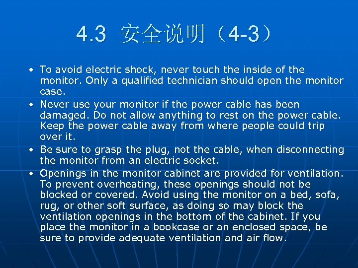 4. 3 安全说明(4 -3) • To avoid electric shock, never touch the inside of