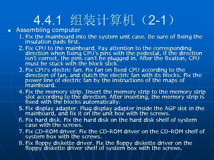 4. 4. 1 组装计算机(2 -1) n Assembling computer 1. Fix the mainboard into the