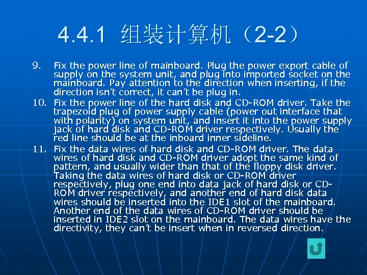 4. 4. 1 组装计算机(2 -2) 9. Fix the power line of mainboard. Plug the